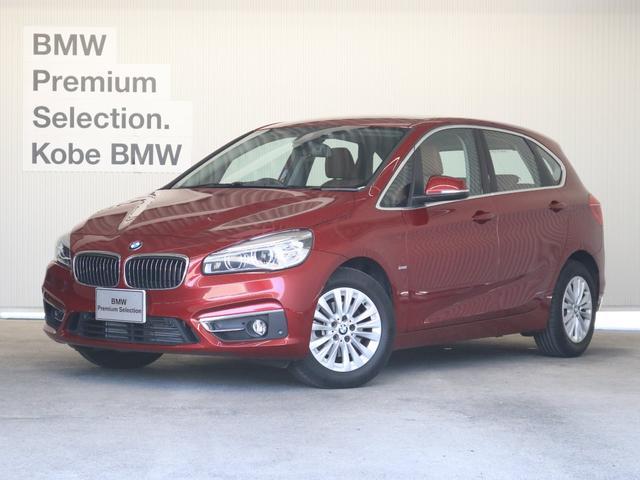 BMW 218dアクティブツアラー ラグジュアリー コンフォート