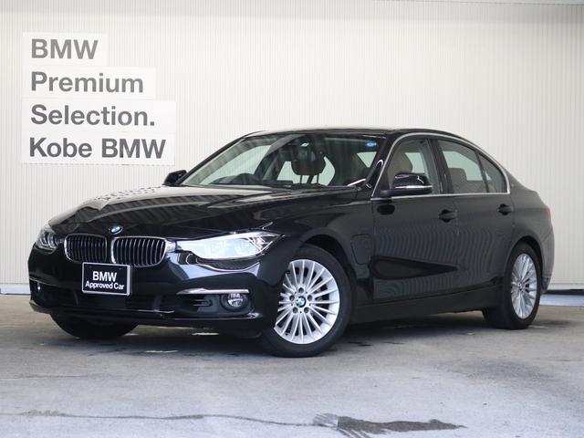 BMW 330eラグジュアリーアイパフォーマンス ACC 認定保証