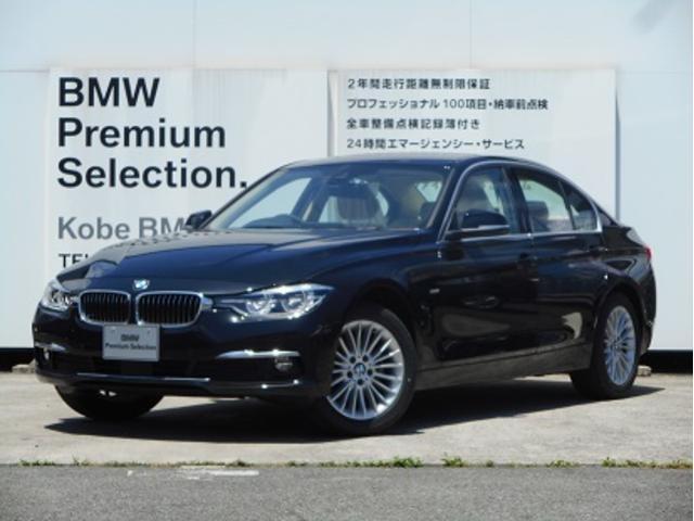 BMW 320dラグジュアリー登録済み未使用車 ACC プラスP