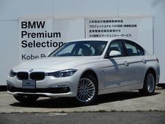 BMW320dラグジュアリー登録済み未使用車 ベージュレザー