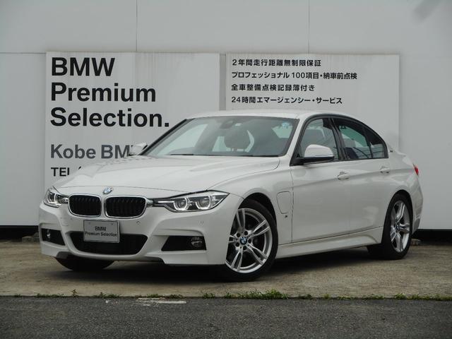 BMW 330e Mスポーツアイパフォーマンス 弊社デモカー ACC