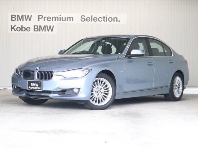 BMW 320iラグジュアリー 認定保証 黒革 HDDナビ