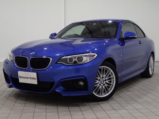 BMW 220iクーペMスポーツ 1オーナー クルコン Dアシスト