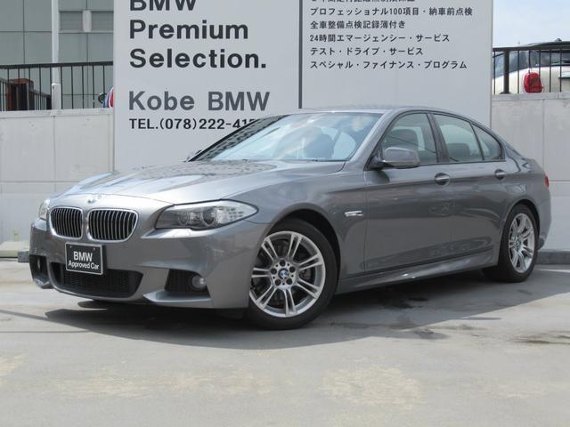 BMW 523iMスポーツ4気筒ターボ 認定保証 Dアシスト