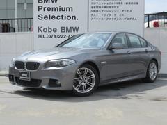BMW523iMスポーツ4気筒ターボ 認定保証 Dアシスト