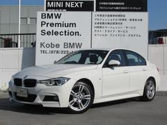 BMW318i Mスポーツ弊社デモカー センサテックレザー