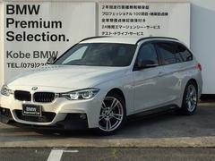 BMW318iツーリング MスポーツMパフォエアロLEDヘッド