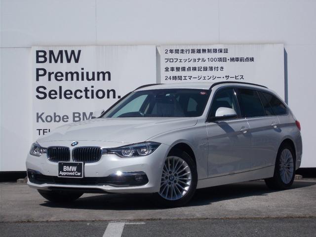 BMW 320dツーリング ラグジュアリー 後期モデル ACC ブラックレザー シートヒーター パワーシート コンフォートアクセス 衝突軽減ブレーキ 車線逸脱防止警告 レーンチェンジウォーニング 電動トランク LEDヘッドライト 純正HDDナビ