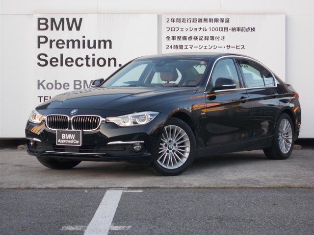 BMW 320iラグジュアリー ワンオーナー/コニャックレザー/ACC/LEDヘッドライト/バックカメラ/パーキングディスタンスコントロール/パワーシート/シートヒーター/インテリジェントセーフティ