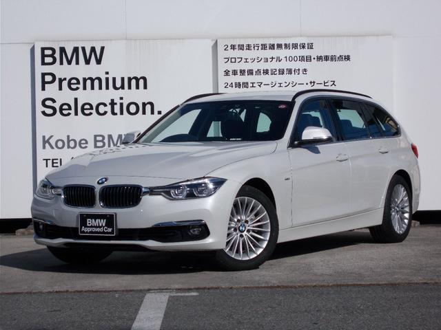 BMW 318iツーリング ラグジュアリー 1オーナー ブラックレザーシート LEDヘッドライト 電動パワーシート シートヒーター 17インチアルミホイール コンフォートアクセス 電動トランクゲート 衝突軽減ブレーキ 車線逸脱防止 ウッドパネル