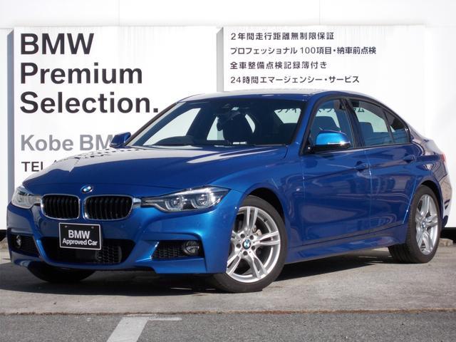 BMW 3シリーズ 320i Mスポーツ ワンオーナーアクティブクルーズコントロールパワーシートシートヒーターLEDヘッドライトバックカメラパーキングディスタンスコントロール1年間走行距離無制限保証純正HDDナビゲーションミラーETC