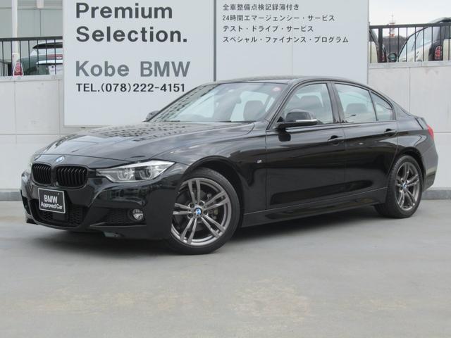 BMW 3シリーズ 320dセレブレーションエディション スタイルエッジ 全国限定200台 純正18インチアルミホイール センサテックレザー アクティブクルーズコントロール ステンレススチールペダル ブラックキドニーグリル LEDヘッドライト 衝突軽減ブレーキ 車線逸脱警告