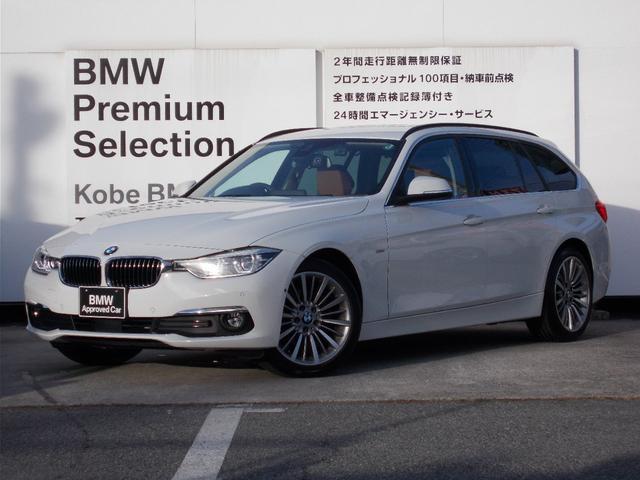 BMW 320dツーリング ラグジュアリー ブラウンレザー/アクティブクル-ズコントロール/ヘッドアップディスプレイ/LEDヘッドライト/純正18インチアルミホイール/全周囲カメラ/前後PDC/コンフォートアクセス/電動トランク/純正ETC