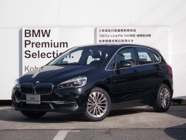 BMW 225xeアイパフォーマンスAツアラーラグジュアリー 225xeアクティブツアラーラグジュアリー 1年間走行距離無制限/ヘッドアップディスプレイ/黒革/純正17インチAW/アドバンスアクティブセーフティ