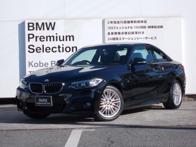 BMW 220iクーペ Mスポーツ パーキングサポート オートエアコン コンフォートアクセス クルーズコントロール 純正HDDナビ バックカメラ
