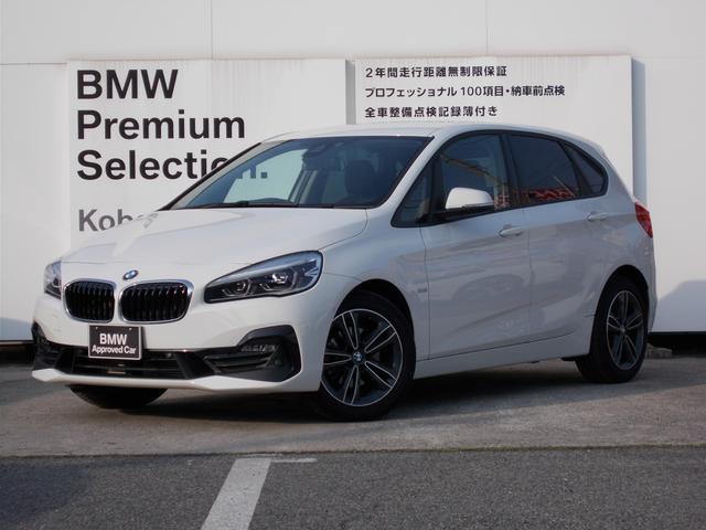 BMW 218dアクティブツアラー スポーツ ヘッドアップディスプレイ アクティブクルーズコントロール コンフォートアクセス 電動リアゲート シートヒーター パーキングディスタンスコントロール バックカメラ 1年間走行距離無制限保障