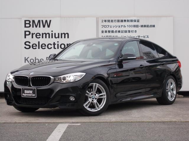 BMW 3シリーズ 320iグランツーリスモ Mスポーツ 電動リアゲート 社外地デジチューナー クルーズコントロール
