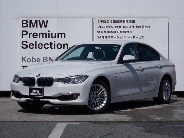 BMW 3シリーズ 320d ラグジュアリー サドルブラウンレザー アクティブクルーズコントロール シートヒーター 衝突軽減ブレーキ 車線逸脱防止 バックカメラ 障害物センサー 電動パワーシート 純正17インチアルミ コンフォートアクセス ETC