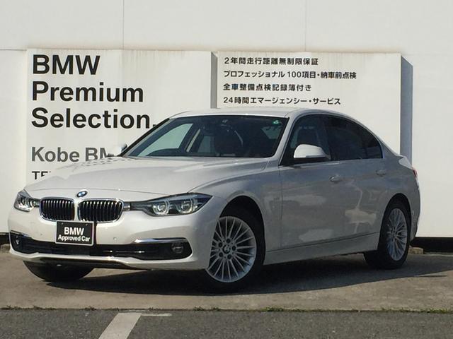 BMW 320d ラグジュアリー LEDヘッドライト HDDナビゲーション コニャックブラウンレザー シートヒーター ミネラルホワイト DVD再生機能 リヤビューカメラ コンフォートアクセス アクティブクルーズコントロール 17インチ