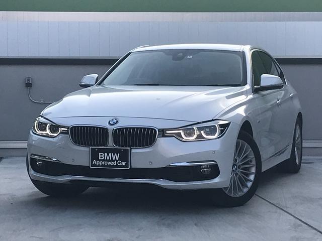 BMW 3シリーズ 320d ラグジュアリー ブラックレザーシート シートヒーター 電動パワーシート アクティブクルーズコントロール 純正HDDナビ LEDヘッドライト コンフォートアクセス 衝突軽減ブレーキ 車線逸脱防止 レーンディパーチャー