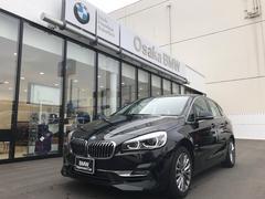 BMW218iアクティブツアラー ラグジュアリー黒革コンフォートP
