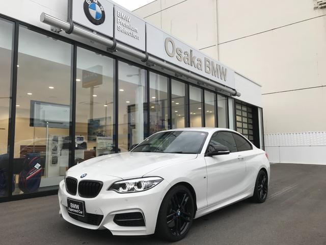 BMW 2シリーズ M240iクーペ 弊社下取ワンオーナー・アクティブクルーズコントロール・LEDヘッドラト・カーボンエアロミラー・カーボングリル・Mパフォーマンスインテリアトリム・シートヒーター・純正HDDナビ・バックカメラ・ETC