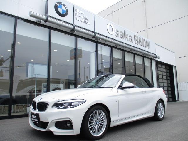 BMW 2シリーズ 220iカブリオレ Mスポーツ 弊社下取りワンオーナー・コーラルレッドレザー・アクティブクルーズコントロール・LEDヘッドライト・純正HDDナビ・バックカメラ・ETC車載器・認定中古車・全国保証