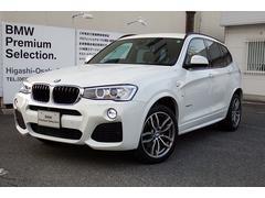 BMW X3xDrive20dMスポーツACC Bレザーレーンジチェンジ