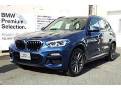 BMW X3xDrive 20d Mスポーツ 試乗車 ハイラインPKG