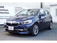 BMW 218dAT Luxury試乗車、Aアクティブ、Cフォート