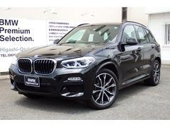 BMW X3xDrive 20d Mスポーツ ハイラインHDUP20AW