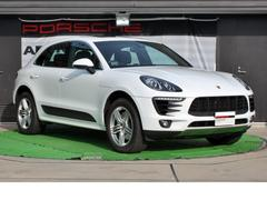 ポルシェ マカンマカンS PDK 4WD ワンオーナー 認定中古車