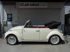 VW ビートルカブリオレ フルレストア・仕上済み