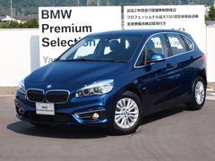 BMW218iアクティブツアラー ラグジュアリー 弊社社有車