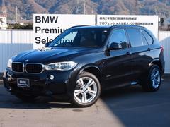 BMW X5xDrive 35i Mスポーツ レザー LED 認定中古車