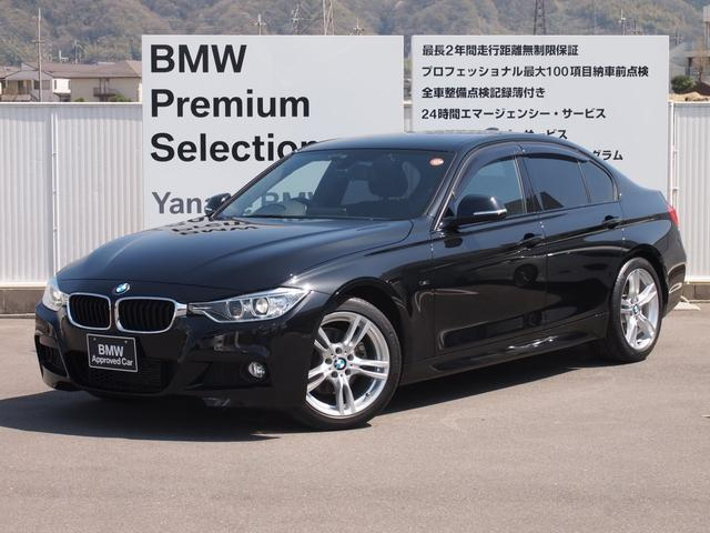 BMW 320i Mスポーツ 全国認定中古車保証付