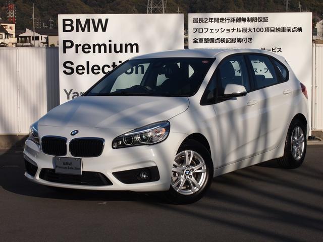 BMW 218dアクティブツアラー プラスP パーキングP 社有車