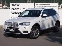 BMW X3xDrive 20d Xライン セーフティP 認定中古車