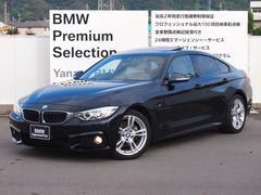 BMW420iグランクーペ Mスポーツ 認定中古車