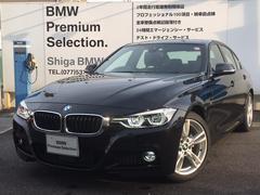 BMW320i Mスポーツ 弊社デモカー