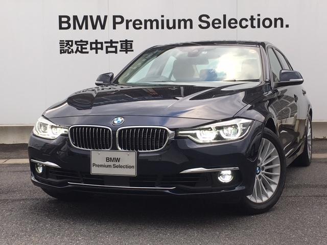 BMW 3シリーズ 330eラグジュアリーアイパフォーマンス (検...