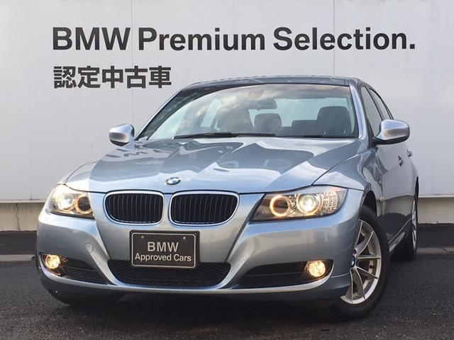 BMW 320i ナビゲーションパッケージ コンフォートアクセス