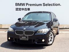 BMW523i Mスポーツ 電動シート ワンオーナー HDD地デジ