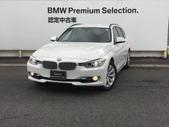 BMW320i xDrive モダン 電動リアゲート 4WD