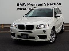 BMW X3クリーンディーゼル トップビューカメラ クルーズコントロール