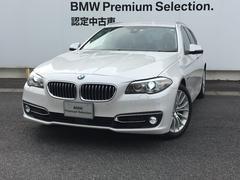 BMW523dツーリング ラグジュアリー ACC 黒革