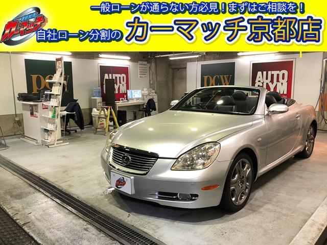 「レクサス」「SC」「オープンカー」「京都府」の中古車