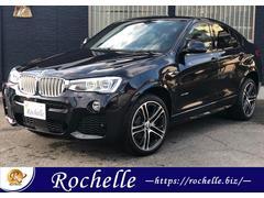 BMW X4xDrive 28i Mスポーツ アスリートPKG 黒革