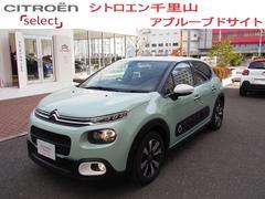 シトロエン C3シャイン 試乗車 AppleCarPlay対応 新車保証継承