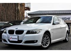 BMW320iスタイルエッセンス